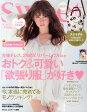 sweet (スウィート) 2015年 05月号 [雑誌]