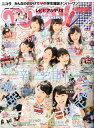 nicola (ニコラ) 2015年 05月号 [雑誌]