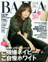 BAILA (バイラ) 2015年 05月号 [雑誌]