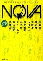 大森望責任編集「NOVA 3」