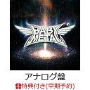 【早期予約特典&楽天ブックス限定先着特典】METAL GALAXY (アナログ盤 - Japan Complete Edition - 2VINYL) (ポストカード&布ポーチ付き) [ BABYMETAL ]