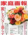 家庭画報 2015年 05月号 [雑誌]