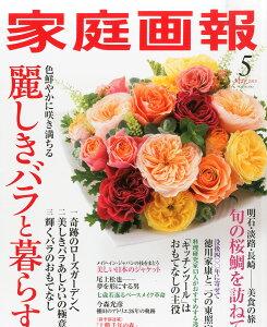 【楽天ブックスならいつでも送料無料】家庭画報 2015年 05月号 [雑誌]