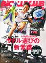 BiCYCLE CLUB (バイシクル クラブ) 2015年 5月号