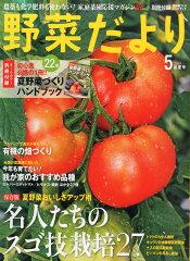 【楽天ブックスならいつでも送料無料】野菜だより 2015年 05月号 [雑誌]