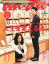 【楽天ブックスならいつでも送料無料】an・an (アン・アン) 2015年 5/13号 [雑誌]