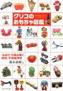 グリコのおもちゃ図鑑 「おまけ」で読み解く昭和、平成経済史 [ 森永卓郎 ]