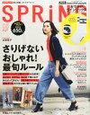 spring (スプリング) 2015年5月号