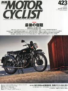 【楽天ブックスならいつでも送料無料】別冊 MOTORCYCLIST (モーターサイクリスト) 2015年 05月...