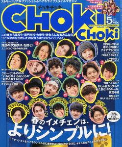【楽天ブックスならいつでも送料無料】CHOKi CHOKi (チョキチョキ) 2015年 05月号 [雑誌]