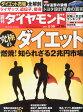 週刊 ダイヤモンド 2015年 5/30号 [雑誌]