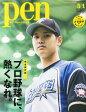 Pen (ペン) 2015年 5/1号 [雑誌]