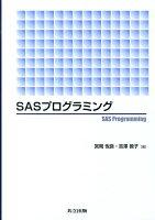SASプログラミング