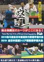 2019北斗旗全日本空道体力別選手権大会 [ (格闘技) ]