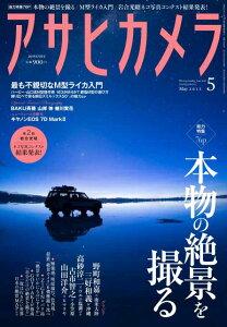 【楽天ブックスならいつでも送料無料】アサヒカメラ 2015年 05月号 [雑誌]