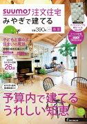 SUUMO注文住宅 みやぎで建てる 2015年 05月号 [雑誌]