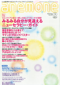 anemone (アネモネ) 2015年 05月号 [雑誌]