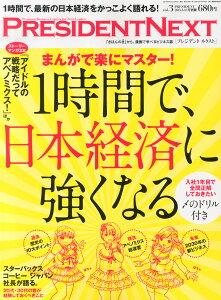 【楽天ブックスならいつでも送料無料】PRESIDENT NEXT (プレジデントネクスト) vol3 2015年 5/1...