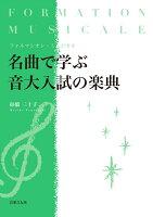 名曲で学ぶ音大入試の楽典