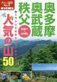 奥多摩・奥武蔵・秩父人気の山50 (大人の遠足BOOK)