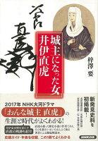 【バーゲン本】城主になった女井伊直虎
