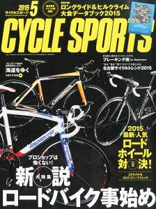 【楽天ブックスならいつでも送料無料】CYCLE SPORTS (サイクルスポーツ) 2015年 05月号 [雑誌]