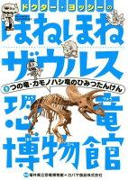 ドクター・ヨッシーのほねほねザウルス恐竜博物館(2)