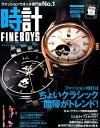 FINEBOYS時計(vol.12) ファッション時計はちょいクラシッ...