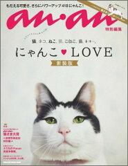にゃんこ・LOVE新装版