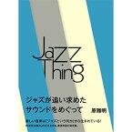 Jazz Thing ジャズという何か ジャズが追い求めたサウンドをめぐって [ 原雅明 ]