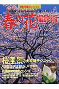 春の花撮影術 [ 学習研究社 ]