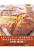 ぜ〜んぶホットケーキミックスのパン・パン・パン