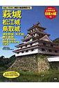 萩城 松江城 鳥取城