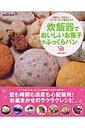 【送料無料】炊飯器でおいしいお菓子&ふっくらパン