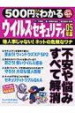 500円でわかるウイルス&セキュリティ(05年版)