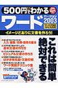 500円でわかるワード2003