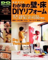 【送料無料】わが家の壁・床DIYリフォーム