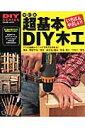 超基本DIY木工改訂版 使う道具の選び方から簡単作品づくりま...