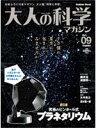 【送料無料】大人の科学マガジン(vol.09) [ 大人の科学マガジン編集部 ]