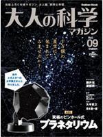 大人の科学マガジン(vol.09)