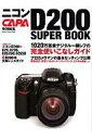 ニコンD200スーパーブック