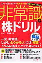 ストップ高のカリスマ・天海源一郎の3勝7敗でももうかる!非常識な株ドリル