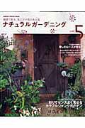 【送料無料】ナチュラルガ-デニング(vol.5)
