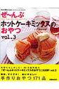 【送料無料】ぜ〜んぶホットケーキミックスのおやつ(vol.3)