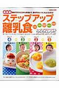 【送料無料】ステップアップ離乳食 [ 小池すみこ ]