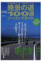絶景の道100選ツーリングガイド