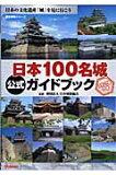 官方指南書日本100名城[日本100名城公式ガイドブック [ 福代徹 ]]