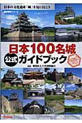 【送料無料】日本100名城公式ガイドブック [ 福代徹 ]