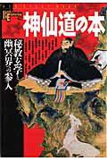 【楽天ブックスならいつでも送料無料】神仙道の本