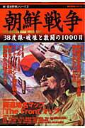 【送料無料】朝鮮戦争